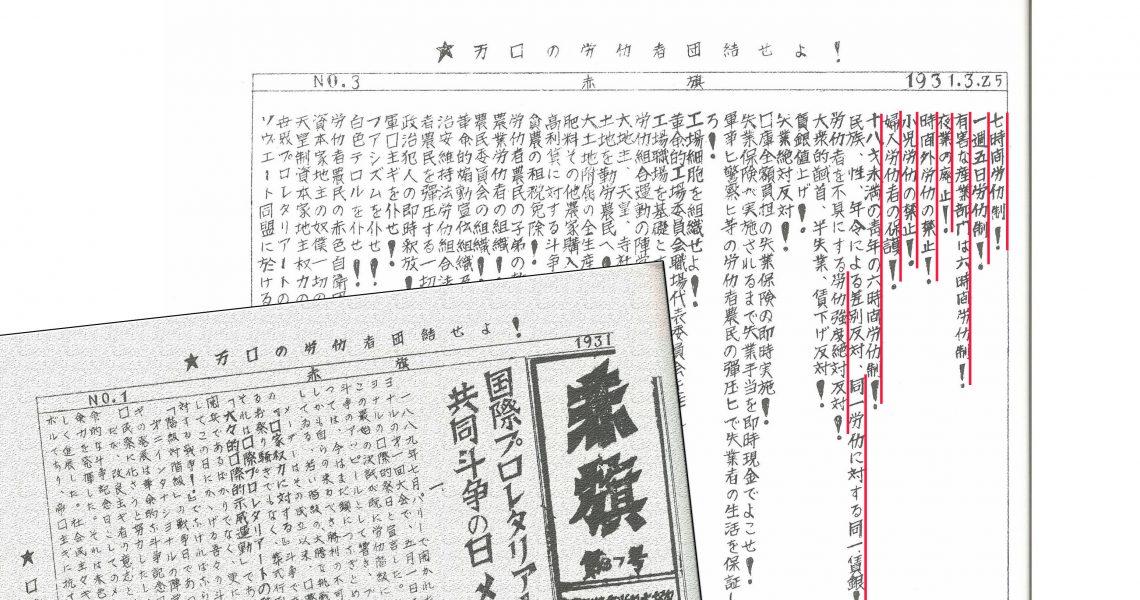 戦前の日本共産党は7時間労働制を求めた